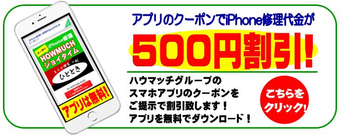 appli500en