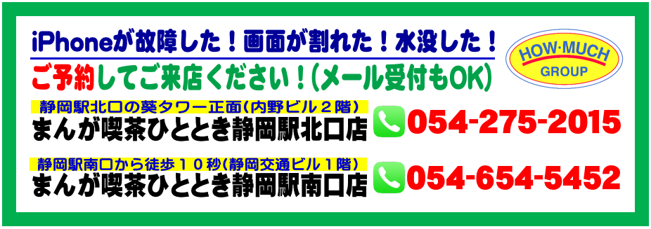 静岡市iPhone修理ならジョイタイム&ひととき