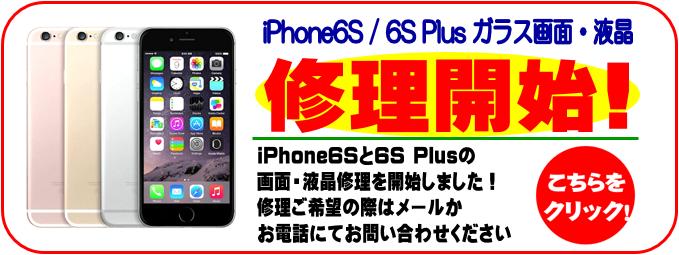 iPhone6S&6SPlusの画面・液晶修理なら静岡市のハウマッチ・ジョイタイムとまんが喫茶ひととき
