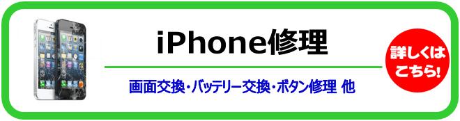 静岡市清水区のiPhone修理ジョイタイムのTOPにもどる