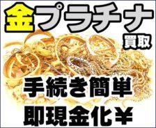 ハウマッチ・グループで金・プラチナ・ダイヤの買取強化中!