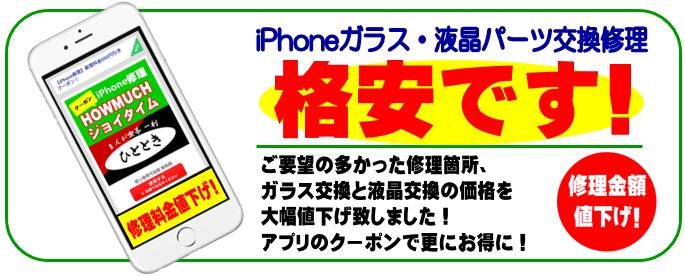 iPhone5~6S Plus、SEのガラス交換修理・液晶交換修理を大幅値下げ!