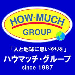ハウマッチ・グループ・ホームページリンク