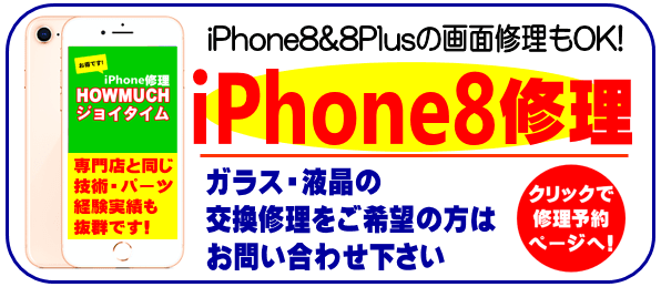 iPhone8のガラス交換修理・液晶交換修理を開始!