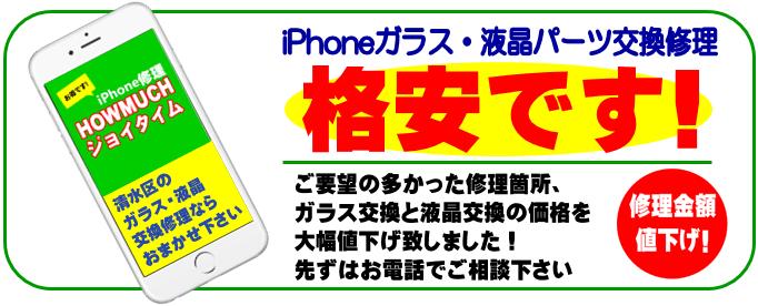 iPhoneのガラス交換修理・液晶交換修理を大幅値下げ!