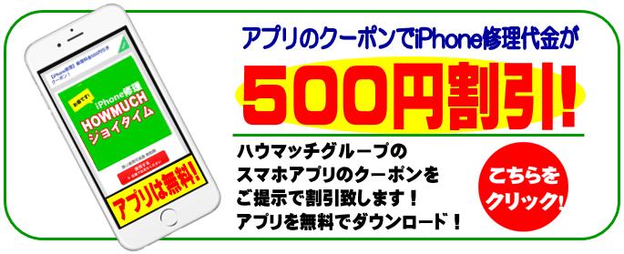 静岡市清水区のiPhone修理ハウマッチ・ジョイタイムのスマホアプリがお得