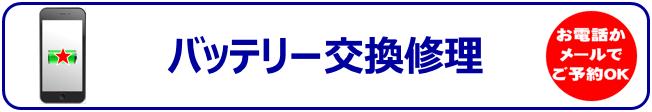静岡市清水区のiPhone修理(バッテリー交換)ハウマッチ・ジョイタイムのバナー