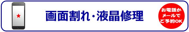 静岡市清水区のiPhone修理(ガラス交換・液晶交換)ハウマッチ・ジョイタイムのバナー
