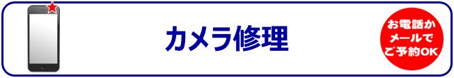 静岡市清水区のiPhone修理(カメラ交換)ハウマッチ・ジョイタイムのバナー