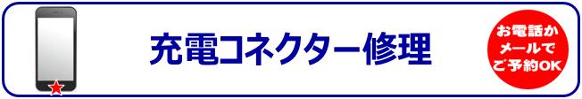 静岡市清水区のiPhone修理(コネクター交換)ハウマッチ・ジョイタイムのバナー