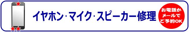 静岡市清水区のiPhone修理(イヤホン・スピーカー交換)ハウマッチ・ジョイタイムのバナー
