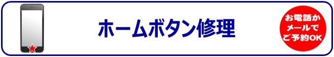 静岡市清水区のiPhone修理(ホームボタン交換)ハウマッチ・ジョイタイムのバナー