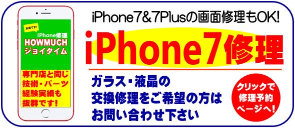 静岡市清水区のiPhone7やiPhone7Plus修理ならハウマッチ・ジョイタイム