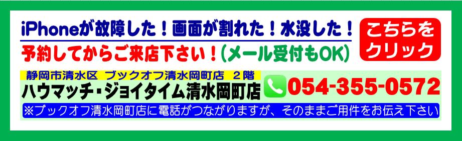 静岡市清水区のiPhone修理のハウマッチ・ジョイタイム電話番号(TEL:054-355-0572)