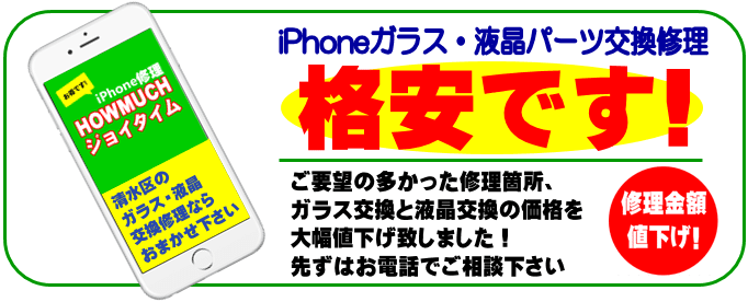 iPhone修理のハウマッチジョイタイム(静岡市清水区)