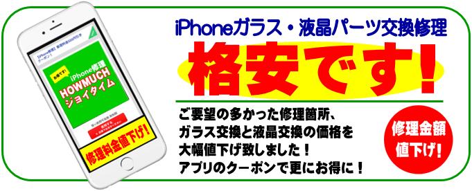 静岡市清水区の値下げ格安iPhone修理ならハウマッチ・ジョイタイム