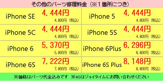 静岡市清水区のiPhone修理(その他交換修理)料金表ハウマッチ・ジョイタイム