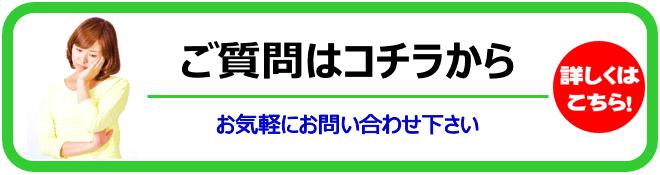 静岡市清水区の格安iPhone修理ハウマッチ・ジョイタイムにお問い合わせください