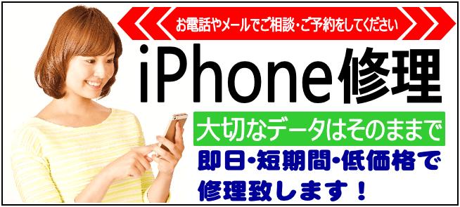 静岡市のiPhone修理ならハウマッチ・ジョイタイム