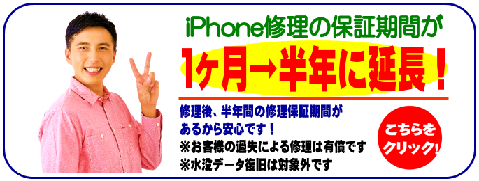 静岡市清水区のiPhone修理は保証期間が半年のハウマッチ・ジョイタイム