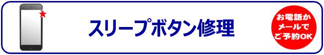 静岡市清水区のiPhone修理(スリープボタン交換)ハウマッチ・ジョイタイムのバナー