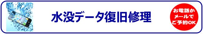 静岡市清水区のiPhone修理(水没データ復旧)ハウマッチ・ジョイタイムのバナー