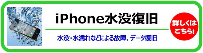 静岡市清水区のiPhone水没復旧ならハウマッチ・ジョイタイム